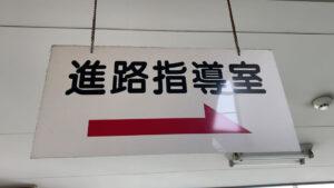 松蔭高校の進路指導